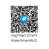 "מזגן עילי1.25 כ""ס Haier SUPER PRO WIFI 15"